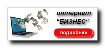 Новинки интернет бизнеса